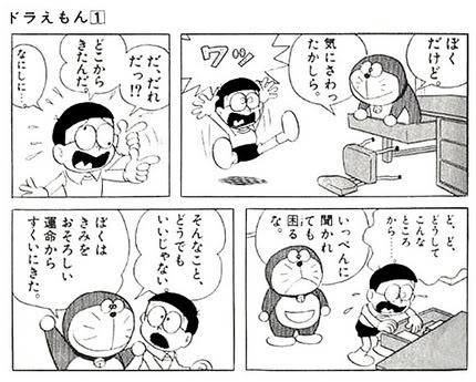 [Thông Tin] Lịch sử của Doraemon 009