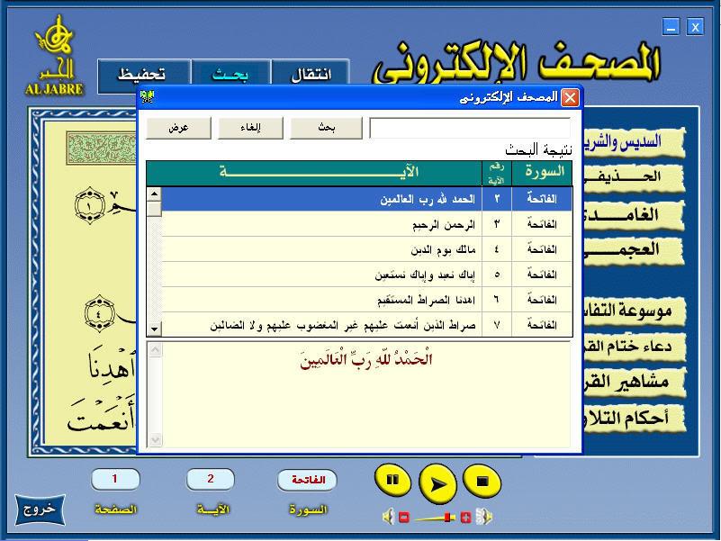 برنامج المصحف الالكتروني (القران الكريم)630 ميجا على اكثر من سيرفر 1-3