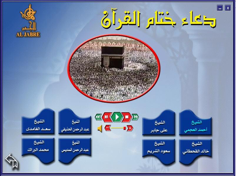 برنامج المصحف الالكتروني (القران الكريم)630 ميجا على اكثر من سيرفر 2-2