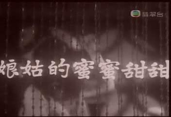 Cô gái ngọt ngào (1967) 1-10