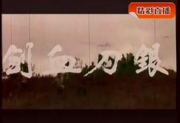 Ngân Đao Huyết Kiếm (1969) 1-11