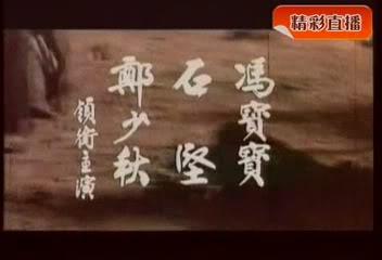 Ngân Đao Huyết Kiếm (1969) 2-6
