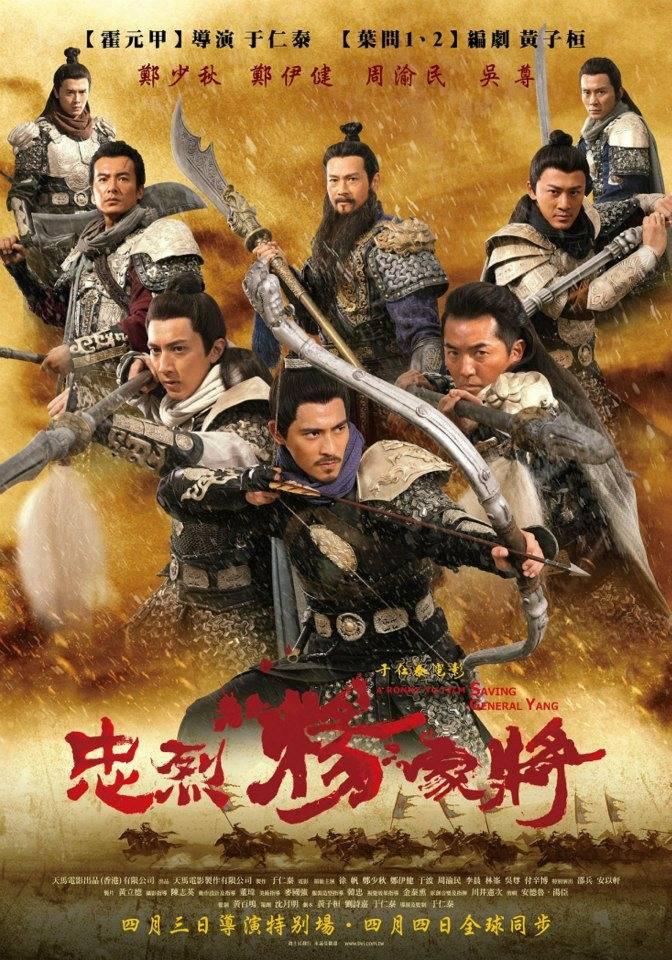 Trung Liệt Dương Gia Tướng (2012) 426527_10152210530808797_1182957714_n_zps98ec5b47