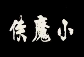 Tiểu Ma Hiệp (1969) 5451a911