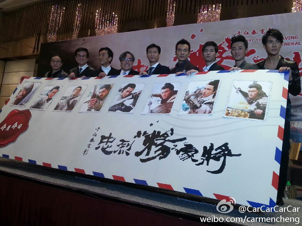"""[Jan 11. 2013] Buổi họp ký giả phim """"Trung Liệt Dương Gia Tướng"""" 6625e8b3jw1e0pjsdm44zj_zpsf68b0f48"""