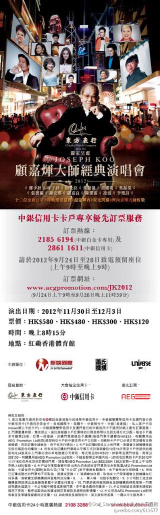 Đại nhạc hội Joseph Koo 7aea6ae8gw1dx27m6pvirj_zps3c9bf021