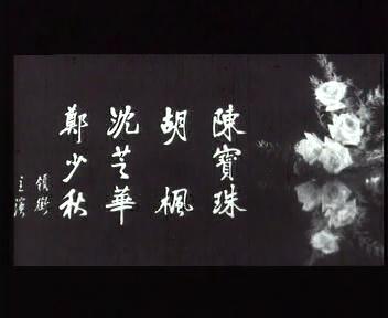 Hoa Hồng Thanh Xuân (1968) AVSEQ01DAT_snapshot_0008_20120902_225258