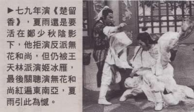 [Online] Từng oán giận về việc sống dưới cái bóng của Trịnh Thiếu Thu, Hạ Vũ thừa nhận lúc trẻ rất nóng nảy MingPaoWeekly2071jpgthumb