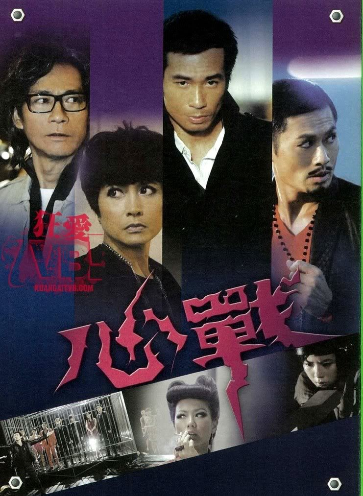 Tâm Chiến (2012) TamChien