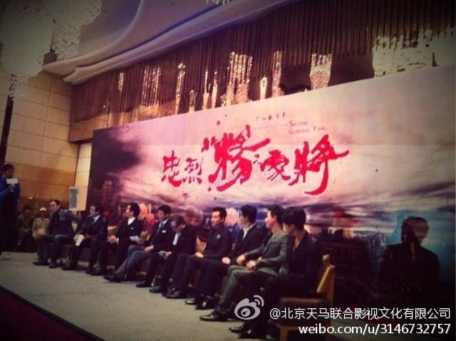 """[Jan 11. 2013] Buổi họp ký giả phim """"Trung Liệt Dương Gia Tướng"""" Bb8f54d5jw1e0pin2q2ilj_zps6ee30ff5"""