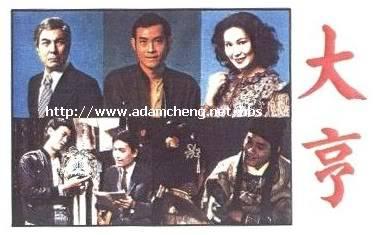 Đại Hanh (1978) Dai1