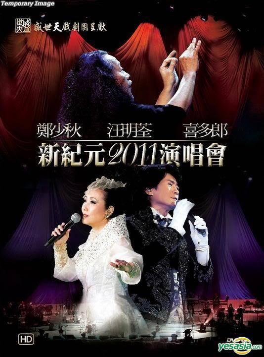 [2011-9-22] Liveshow Trịnh Thiếu Thu Uông Minh Thuyên Tân Kỷ Nguyên 2011 2CD L_p0017704877