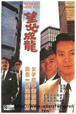 Vọng Phụ Thành Long (1989) Papajpgthumb_zps8fe50e28