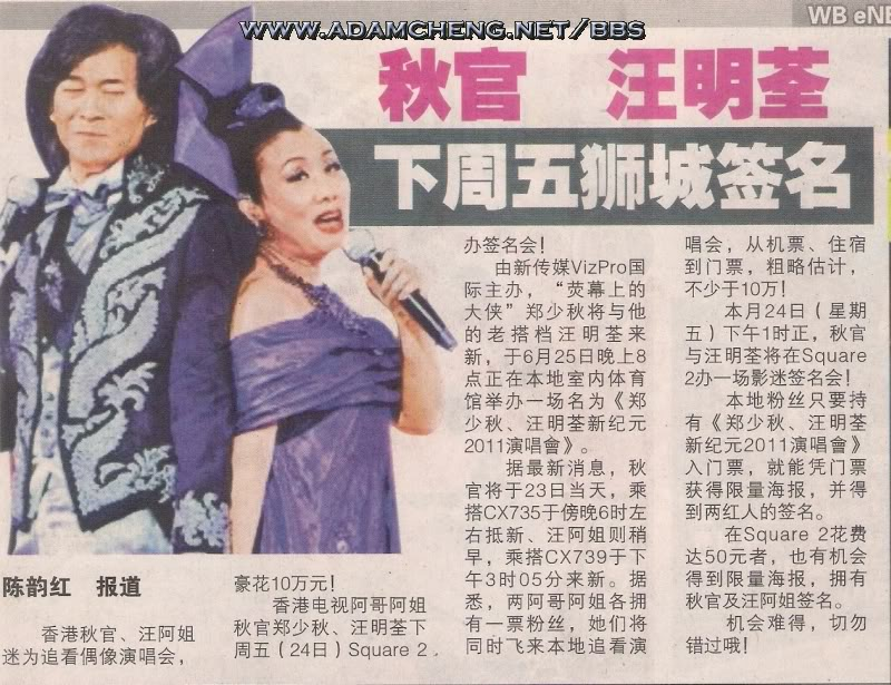 [2011-6-17] Thu Quan và Uông Minh Thuyên tuần sau sẽ kí tên tại thành Ngũ Sư Scan0004a