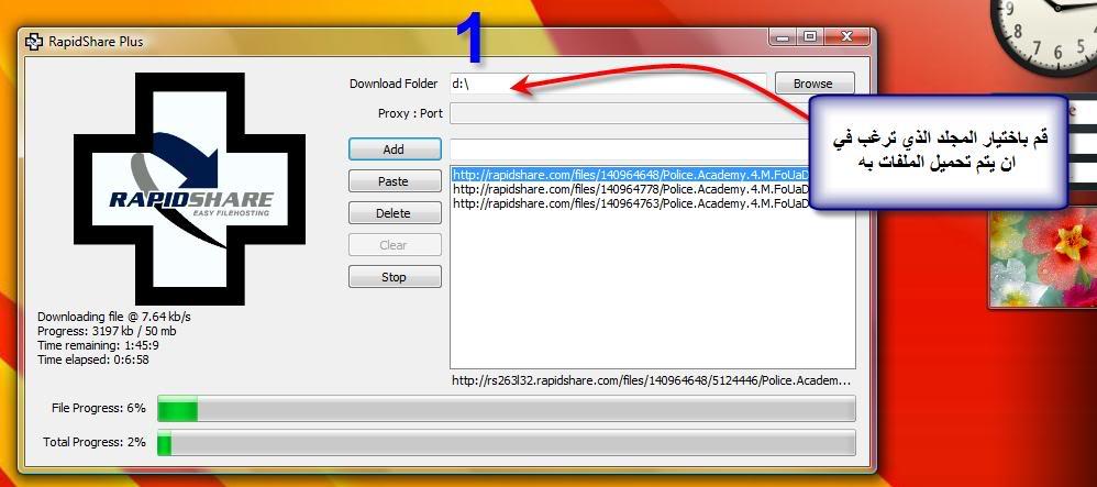 تحميل تنزيل RapidShare Plus 2009 للتحميل من الرابيدشير Rapid1-1