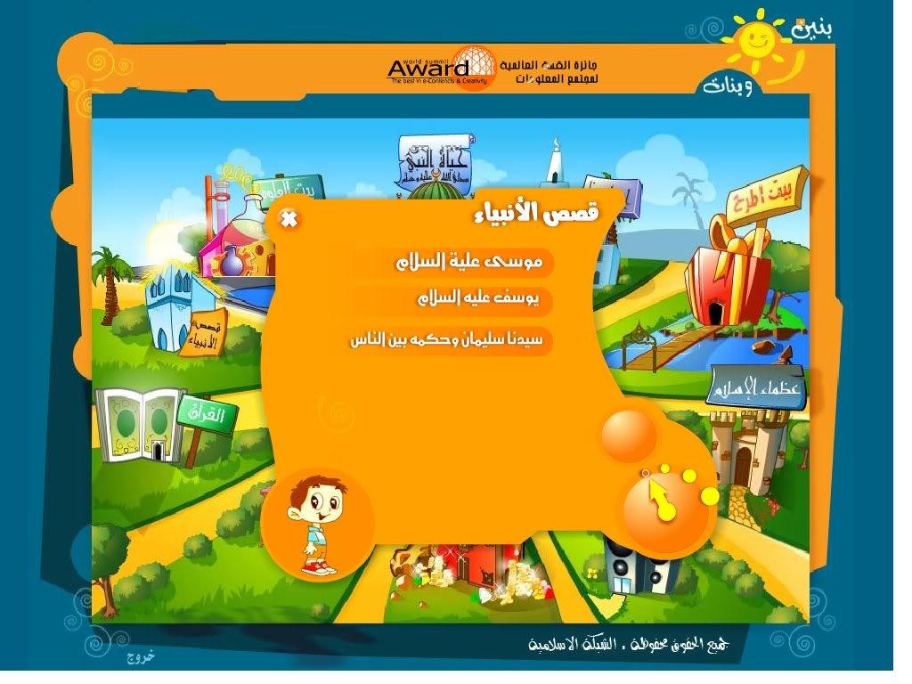 أكبر موسوعة اسطوانات تعليمية للأطفال فى كل المجالات Untitled123456