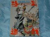 Mi coleccion de Artbooks Th_SDC14007