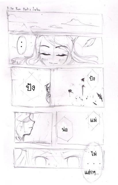 [Character]ริเนะ เร็น(อัพเดทอินโทรแล้วนะค่ะ) IMG27-02