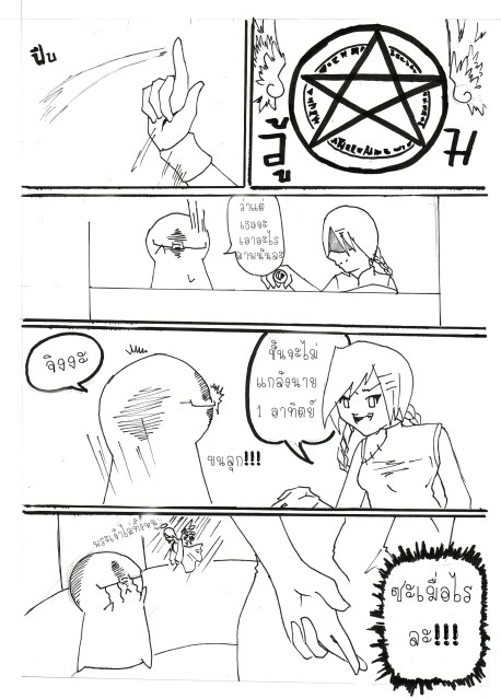 [Character]ฮานะ จบภาค1 *0***** Battlefighting32