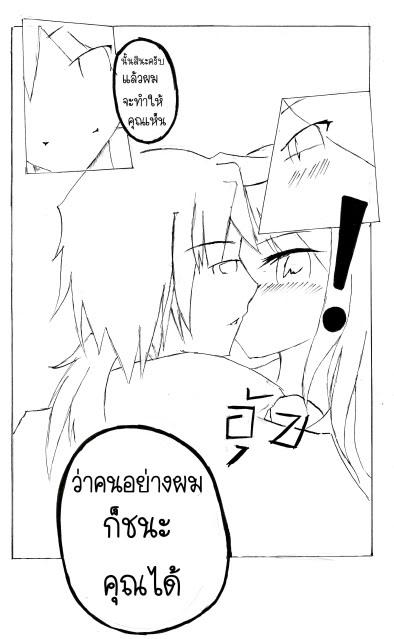 [Character]ฮานะ จบภาค1 *0***** Battlefighting56