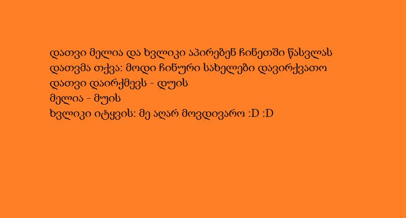 saubrebi  yvelaferze.... - Page 38 6b00911148ca641dc3df68f4a7bc284e
