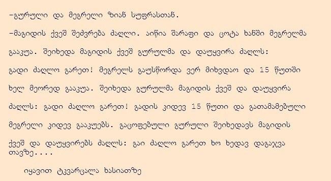 saubrebi  yvelaferze.... - Page 38 49fef9fb83ac71a0bd064d1f6ae330a3