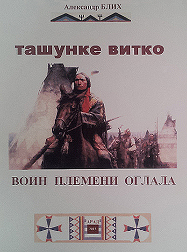 "Александр Блих ""Ташунке Витко: воин племени оглала"" 26ae91fce389dbe654bf09be66d29371"