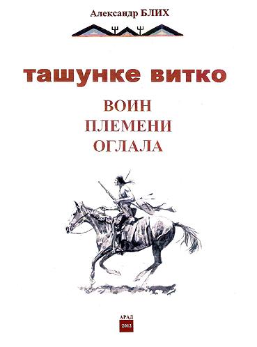 """Александр Блих """"Ташунке Витко: воин племени оглала"""" F83e4a76a27b605797de07efb21b6499"""
