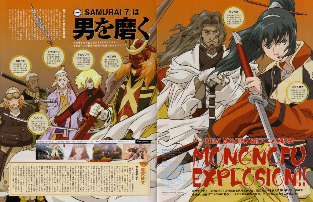 [Wallpaper] Samurai 7 33033-Copy_zps074885a1