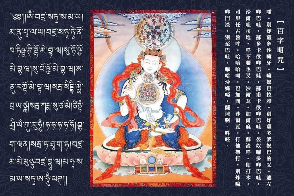 Sarvadharma Mahasandhi Samantabhadra Bodhichitta Vajra Kulaya Rāja Maha Tantraraja Nama Mahayana Sutra Vajrasattva_2