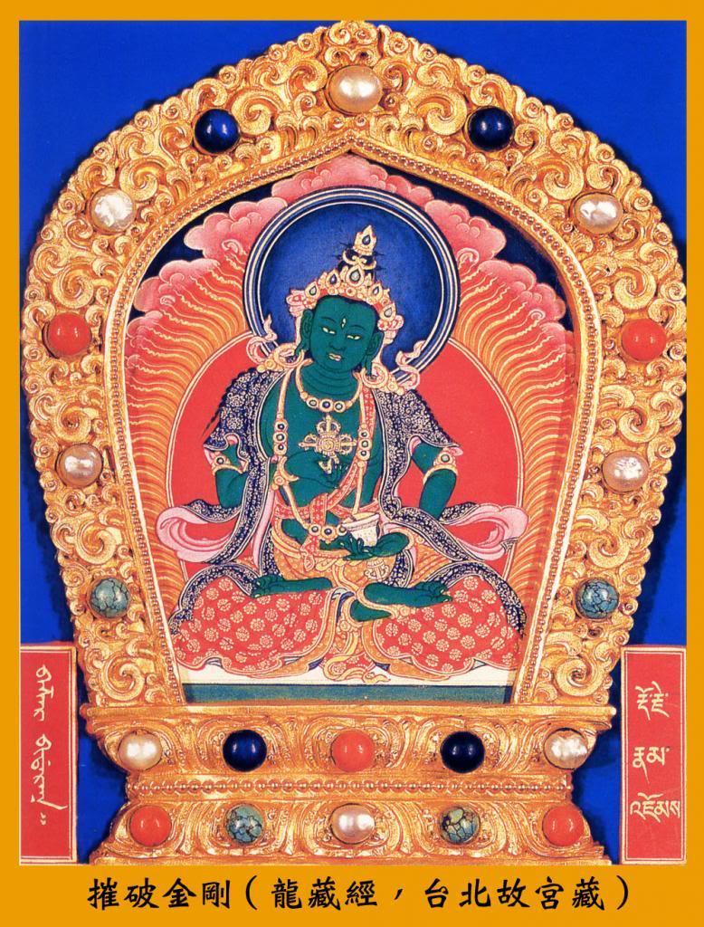 Suramgama Usnisa Sitatapatra Suttram Vajravidarana1