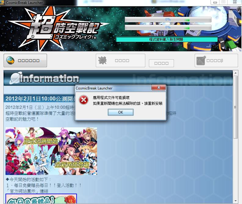 Cosmic Break Taiwan - The end of Cosmic Break EN - Page 3 Why