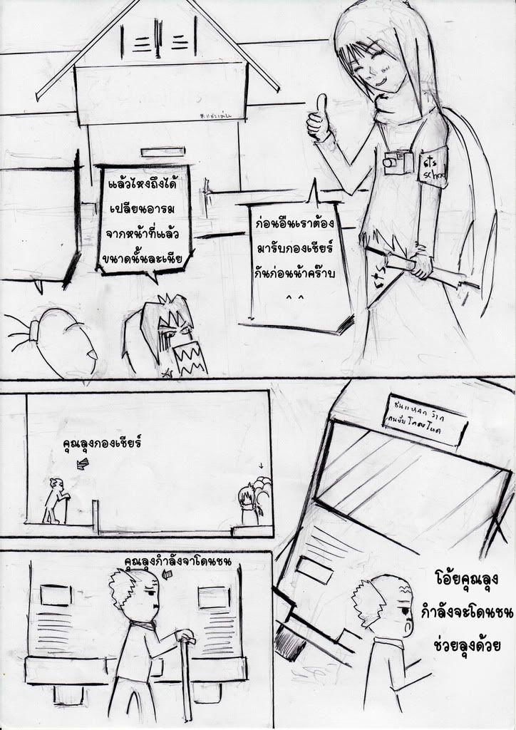 สมาคมชมรมเจ้าตัวยุ่ง - มาแล้วค่า + รับสมัครผู้ที่สนใจเข้าร่วมสมาคมค่ะ - Page 6 Untitled-7copy