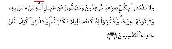Quran Error tentang bagaimana burung terbang 7_86-comp