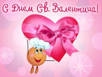 Поздравления с праздниками Den-svyatogo-valentina-blyuda
