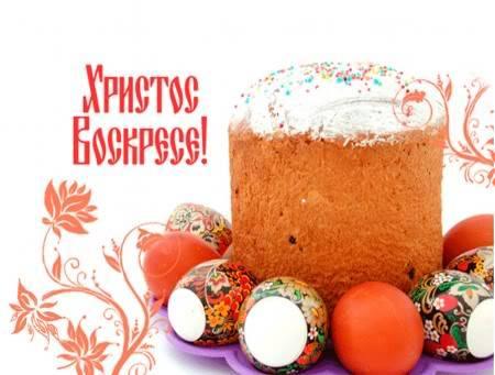 Поздравляшки форумчанам - Страница 4 Pravoslavnaya_pasha_1