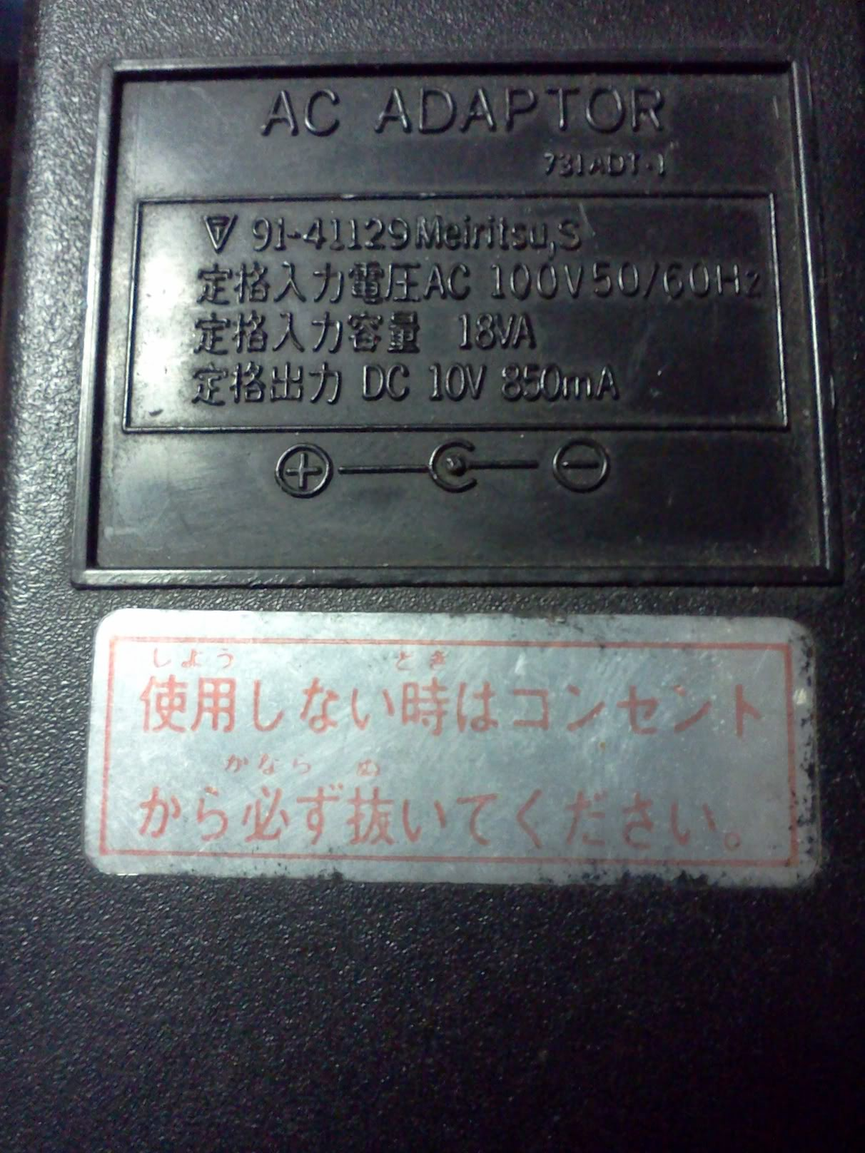 Super Famicom: quelle alimentation? - Page 2 IMG_20120402_201507