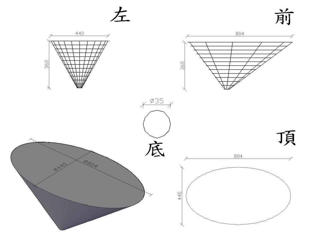 [討論]請教橢圓+正圓錐體的展開圖要如何畫~ -01