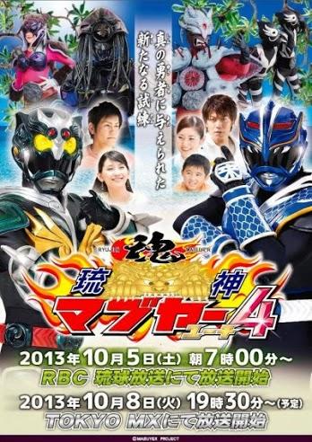 "Les ""Local Hero"" japonais Mabuyer4"