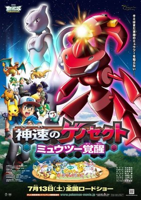 Pokemon X and Y 16thmovieposter_zps2970c4b5