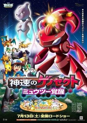 Pokemon X and Y 16thmovieposter_zps2970c4b5