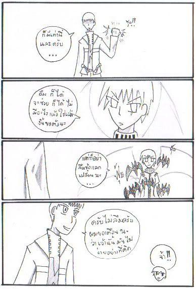 [Boss Character]อุปสรรคในการต่อสู้(อัพเดทบอสเพิ่มค่ะ) - Page 2 04
