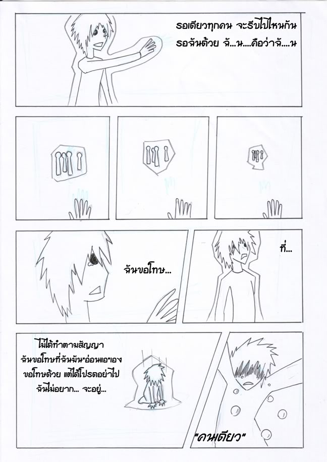 [Character CF2.5] กิติพงศ์ พันชัย (Prite) = complete! ITSP01