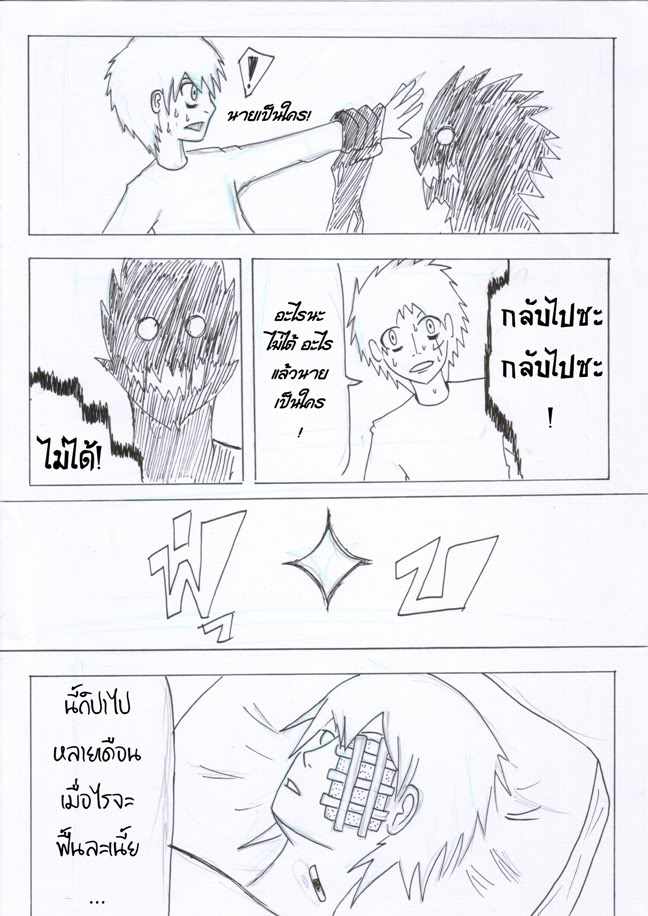 [Character CF2.5] กิติพงศ์ พันชัย (Prite) = complete! ITSP03