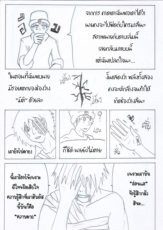 [Character CF2.5] กิติพงศ์ พันชัย (Prite) = complete! ITSP05