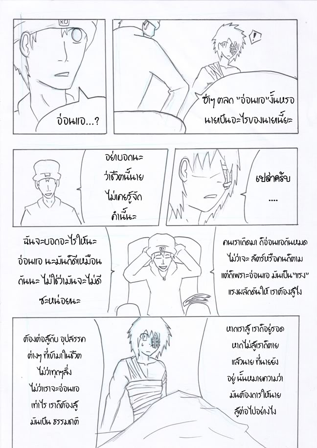 [Character CF2.5] กิติพงศ์ พันชัย (Prite) = complete! ITSP06