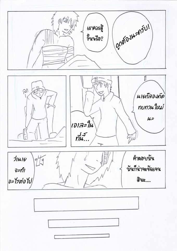 [Character CF2.5] กิติพงศ์ พันชัย (Prite) = complete! ITSP07
