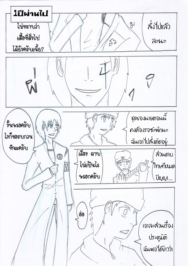 [Character CF2.5] กิติพงศ์ พันชัย (Prite) = complete! ITSP08