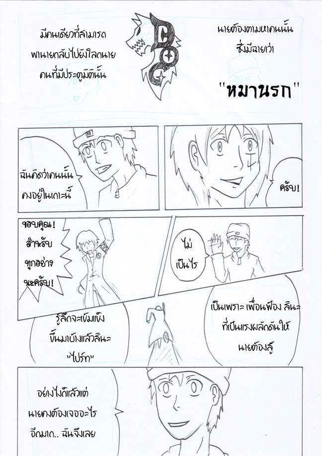[Character CF2.5] กิติพงศ์ พันชัย (Prite) = complete! ITSP09