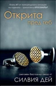 "поредица ""КРОСФАЙЪР"" - Page 10 169219z"